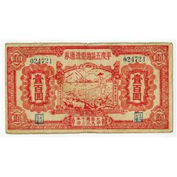 Pingdu County 5th District Temporary Currency, 1944, 100 yuan. _______1944_______________