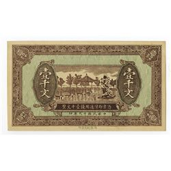 Private Banknote Remainder Without company Name, 1000 cash printed by Limeizhai in Guoyang County in