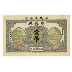 Qiyi County Shuangchengxing Bank, 1928, 1 string banknote. ____________