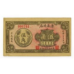 Yangxin County Yongquan Restaurant, 1934, 5 jiao coupon Private Scrip Note. ____________