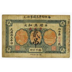 Zhaoyuan County Zengxinghe Bank, 1926,  2 strings banknote. ______1926___________