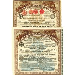 Transcaucasian Railway Co. Bond Pair, 1882 Issued Bonds