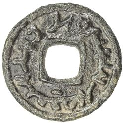 SEMIRECH'E: Qarluq Branch, 8th century, AE cash (1.96g). VF-EF