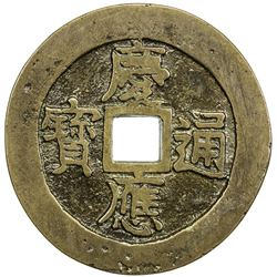 JAPAN: Keio, 1865-1868, pattern AE 200 mon (22.52g), Edo mint. F-VF