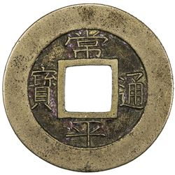 KOREA: Yi Kwang, 1801-1835, AE mun (3.67g), Kaesong Township Military Office, ND (1816). EF
