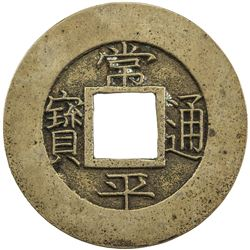 KOREA: Yi Byeon, 1849-1863, AE mun (3.73g), Treasury Department, ND (1852). EF