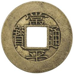 KOREA: Yi Byeon, 1849-1863, AE mun (4.51g), Military Training Command, ND (1857). EF