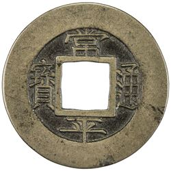 KOREA: Yi Byeon, 1849-1863, AE mun (3.57g), Military Training Command, ND (1857). EF