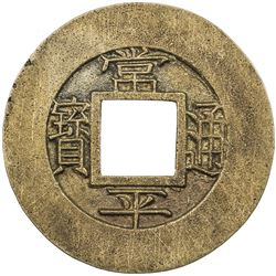 KOREA: Yi Byeon, 1849-1863, AE mun (3.61g), Military Training Command, ND (1857). EF