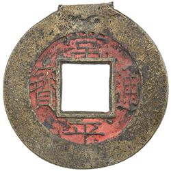 KOREA: Yi Hyong, 1864-1897, AE 5 mun (6.08g), Ch'unch'on Township Military Office, ND (1888). EF
