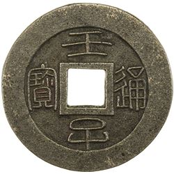 KOREA: AE charm (27.99g), ND (1852). EF