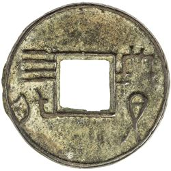 WARRING STATES: State of Qi, 300-220 BC, AE cash (6.78g). VF