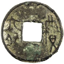 WARRING STATES: State of Qi, 300-220 BC, AE cash (7.59g). VF