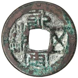 WEI: Anonymous, 529-543, AE cash (4.12g)