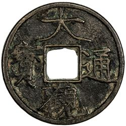 NORTHERN SONG: Da Guan, 1107-1110, AE 2 cash (7.14g). VF
