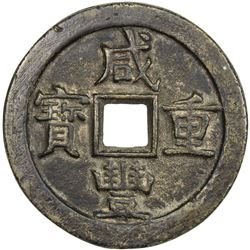 QING: Xian Feng, 1851-1861, AE 100 cash, Board of Works mint, Peking. VF