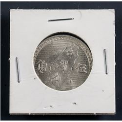 1949 China Republic 50 Cent Silver Coin Y-532