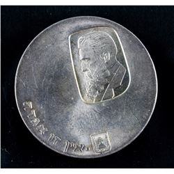 1960 Israel 5 Lirot Silver Coin KM-29
