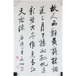 Qi Gong 1912-2005 Chinese Ink Calligraphy on Paper