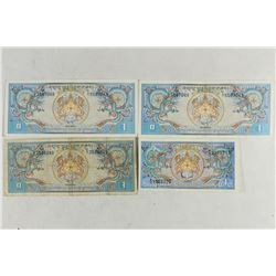 4-BHUTAN ONE NGULTRUM CURRENCY