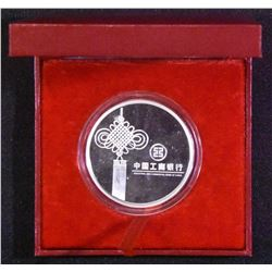 Canadian Medal - Inauguration of Industrial and Commercial Bank of China (Canada), 2010