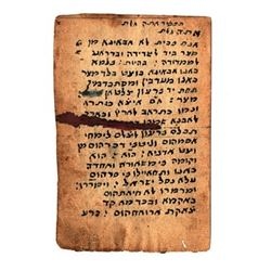 Illegible handwritten Jewish document on paper