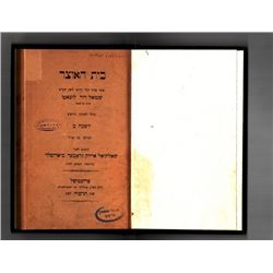 Sefer Bet Haotzar by Shmuel David Lozzato, Frezemishl, 1888