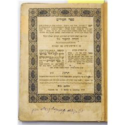 Three Kodesh books bound together: Sefer Chasidim Lamberg, 1862; Sefer Buzina Dinahora, 1880; and Se