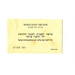 Shana Tova card of the Haganah Members Organization in Israel, Tel Aviv branch, 1950