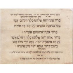Prayers of the Torah [Hebrew] - old handwritten sign