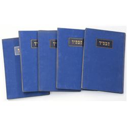 The Future: Literary Collection On Jewish Matters and Jews, Berlin-Vienna, 1923
