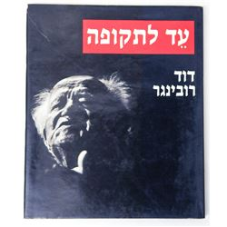 Lot of 2 books on Israeli photographers