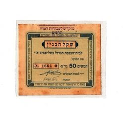Shekel Habinyan - receipt for donation to the Great Synagogue in Tel Aviv