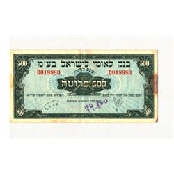 Bank Leumi note in the amount of 500 Israeli pruta, 1952