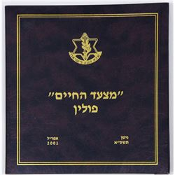 Poland March of Life album, April 2001, given to Aharon Barnea, with a dedication from Shaul Mofaz