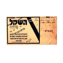 Zionist Shekel: Voting for the Zionist Congress, 1935