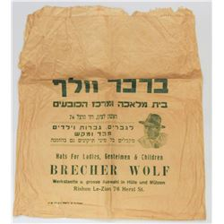 Wrapping paper from the Brecher Wolff Workshop and Hat Center in Rishon LeZion, Mandatory Palestine