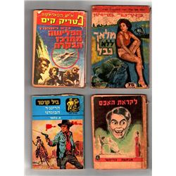 Collection of 4 old Israeli mystery novels