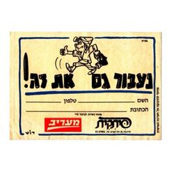 """Sticker reading """"We will get throught this"""" [Hebrew] for gas mask, Gulf War, designed by Dosh"""