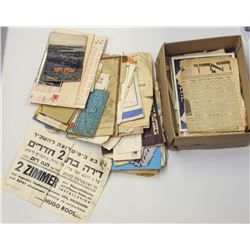 Box with a collection of documents, 1940s-1960s(Mandatory Palestine and Israel)