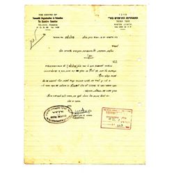 Interesting letter from the chairman of the Yemenite Association in Eretz Israel to the Histadrut of