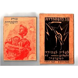 Collection of 4 booklets of the Hebrew Workers' Histadrut in the Land of Israel, 3 are ilustrated by