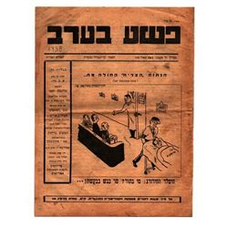 "Satirical newsapaper - ""Crime in the Evening"" by Shaul Moni, Purim 1938"