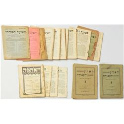 "Histadrut Hapoel HaMizrachi and ""Hapoel Hatzair"" - collection of booklets and periodicals"