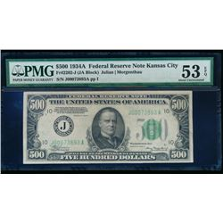 1934A $500 Kansas City Federal Reserve Note PMG 53EPQ