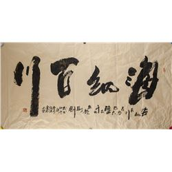 Zhang Shunqing Modern Chinese Ink Calligraphy
