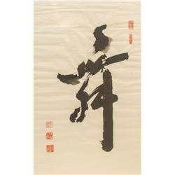 "He Mu Chinese Ink Calligraphy ""Wu"" on Paper Framed"
