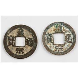 1039-54 China Song Huangsong 1 Cash Hartill-16.105