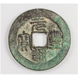 1078-1085 China Northern Song Yuanfeng Tongbao