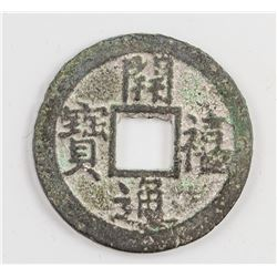 1205 Chinese Southern Song Kaixi Tongbao Bronze